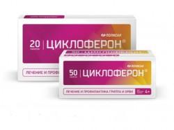 Циклоферон, табл. п/о кишечнораств. 150 мг №20